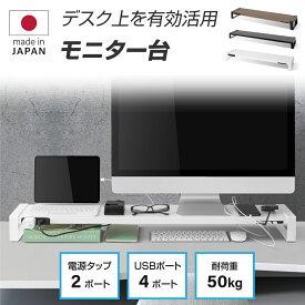 机上台 USB コンセント搭載 モニター台 スチール製 モニタースタンド 机上ラック 液晶モニター台 マルチディスプレイ デュアルディスプレイ pms