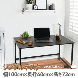 [送料無料]100cm幅 奥行60cm パソコンデスク シンプルデスク [ダークブラウン ホワイト 2色から選べる] パソコンデスク 平机 おしゃれ PCデスク ワークデスク ゲーミングデスク PCデスク wt100