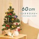 あす楽[送料無料]クリスマスツリー 60cm 卓上 ミニツリー クリスマス飾り LEDイルミネーション オーナメント 星 飾り …