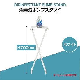 あす楽【送料無料】アルコール消毒液 ポンプスタンド ポンプ台 アルコールスタンド 衛生用品 組み立て式 aps-s700-ct