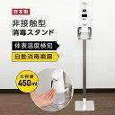 【あす楽】日本製造 非接触型 消毒液スタンド 高さ1300mm 体表温検知器付き 自動消毒噴霧器付き 手指消毒誘導パネル付…