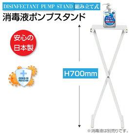 【送料無料】【日本製】アルコール消毒液 ポンプスタンド ポンプ台 アルコールスタンド 衛生用品 組み立て式 aps-s700