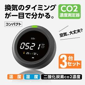【お得3SET&仕入れ価格&5倍ポイント&あす楽】NDIR方式 二酸化炭素計測器 空気汚染 測定器 アラート付き 二酸化炭素濃度計 コンパクト 卓上型 CO2メーターモニター 空気質検知器 センサー 空気品質 濃度測定 リアルタイム監視 高精度 co2センサー xmonitor-r1n-3set