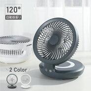 【5月中旬予約販売】USB充電式扇風機サーキュレーター120°首振り4段階風量調節2色選べる呼吸ランプ付き12時間連続使用折り畳み式コンパクト熱中症対策卓上扇風機省エネ軽量強力静音おしゃれxr-e808