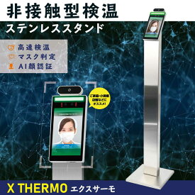 【正規品即納】 高精度 AI顔認識温度 非接触検知器ステンレススタンド付き サーモグラフィーカメラ 瞬間測定 AI温度センサー搭載 マスク有無感知 Ai音声アラーム通知 助成金対象 X Thermo 感染対策 入口対策 (エクスサーモ) xthermo-s0