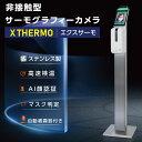 [送料無料][新商品] 非接触型 顔認証 検温スタンドサーモグラフィーカメラ AI温度センサー搭載 ステンレス製 サーマ…
