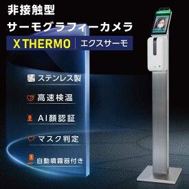 【3倍ポイント期間限定】助成金対象 ai顔認識温度検知カメラ アルコール噴霧機付き ステンレススタンド付き AI温度センサー搭載 体温検知 体温測定 瞬間測定 温度測定 サーモグラフィーカメラ マスク有無感知 X Thermo エクスサーモ 正規品即納・1年保証 xthermo-s1
