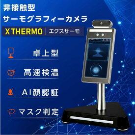 あす楽 1年保証 AI顔認識温度 非接触検知器 卓上スタンド付き サーモグラフィーカメラ 瞬間測定 AI温度センサー搭載 マスク有無感知 Ai音声アラーム通知 X Thermo 感染対策 入口対策 (エクスサーモ) xthermo-t30