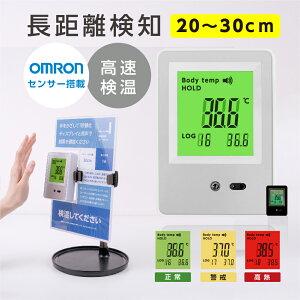 あす楽 壁掛け式兼用 オムロン社製センサー搭載 体表温度検知器 卓上型 サーマルセンサー サーマル 非接触 検温スタンド 高速検知 温度検知 温度測定 USB コードレス 商業施設 医療施設 文教