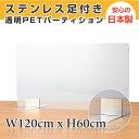 [あす楽][日本製][アクリル板に比べ4〜5倍の強度があるPET樹脂製] ステンレス足付き 飛沫防止 透明PETパーテーション W1200*H600mm 組…