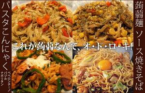パスタこんにゃく・蒟蒻麺ソース焼きそば16袋セット《ナカキ食品株式会社》