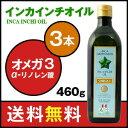 アルコイリスカンパニー インカグリーンナッツ・インカインチオイル 3本セット 460g サチャインチオイル オメガ3脂肪酸(a-リノレン酸)…