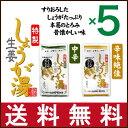 【送料無料】特製 しょうが湯(27g×5袋)×5個セット<うどんや風一夜薬本舗>
