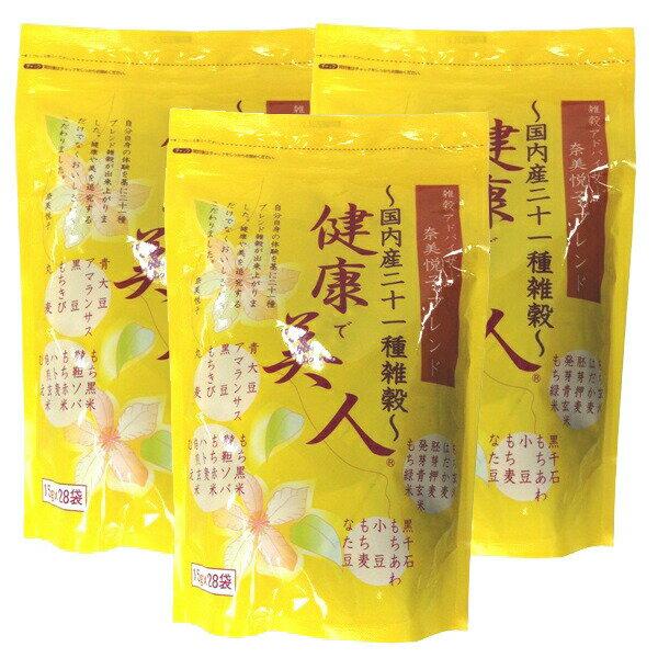 ベストアメニティ 奈美悦子ブレンド 国内産 二十一種雑穀 健康で美人 (15g×28袋)×3袋セット 【送料無料】