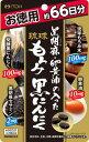 井藤漢方製薬 黒胡麻・卵黄油の入った琉球もろみ黒にんにく 徳用 198粒 メール便 送料無料 サプリメント