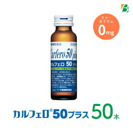 【スーパーセール期間中2倍】 カルフェロ50プラス 50ml×50本 送料無料