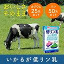 いかるが牛乳 低リン乳 125ml×12本入り 送料無料