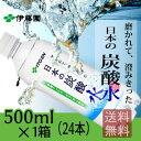 伊藤園 磨かれて、澄みきった日本の炭酸水 500ml×1箱(24本) 送料無料 無糖 炭酸水