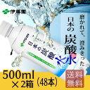 【送料無料】磨かれて、澄みきった日本の炭酸水 500ml×2箱(48本)伊藤園 無糖 炭酸水