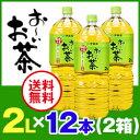 伊藤園 おーいお茶 緑茶 2L×2箱(12本) ※北海道・沖縄・離島は別途送料864円が必要となります