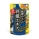 【スーパーセール期間中2倍】井藤漢方製薬 しじみの入った牡蠣ウコン肝臓エキス 120粒(30日分) ウコン 粒 サプリ メール便 送料無料 …
