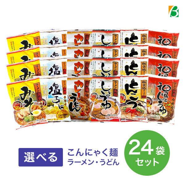 こんにゃくラーメン うどん 24袋セット ナカキ食品 送料無料