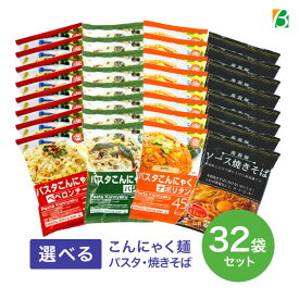 ナカキ食品 パスタこんにゃく&蒟蒻麺ソース焼きそば 32袋セット 送料無料