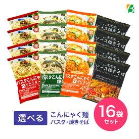 【マラソン期間中2倍】ナカキ食品 パスタこんにゃく&蒟蒻麺ソース焼きそば 16袋セット 送料無料