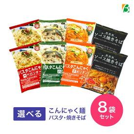 【マラソン期間中2倍】ナカキ食品 パスタこんにゃく&蒟蒻麺ソース焼きそば 8袋セット 送料無料