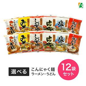 【送料無料】ダイエット食品■こんにゃくラーメン/うどん12袋セット(こんにゃく麺)《ナカキ食品株式会社》
