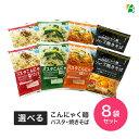 送料無料 ダイエット食品 こんにゃくパスタ & 蒟蒻麺 ソース焼きそば 8袋セット ナカキ食品 ローカロリー こんにゃく…