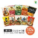 送料無料 ダイエット食品 えらべる こんにゃく麺(ラーメン・うどん・焼きそば・パスタ)選べる10袋セット置き換え 低…