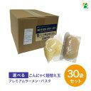 レトルト蒟蒻麺 麺のみ 替え玉 選べる 140g×30袋 ナカキ食品 送料無料 こんにゃくラーメン こんにゃくパスタ こんに…
