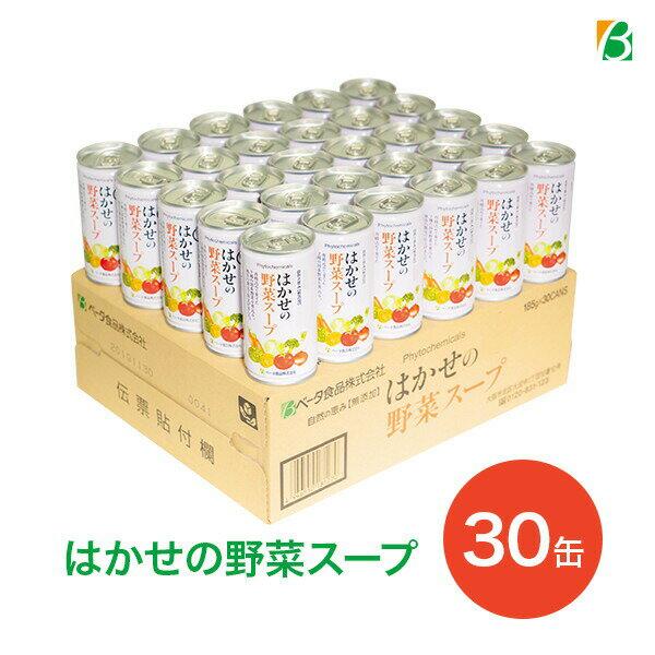 【マラソン期間中2倍】はかせの野菜スープ 185g×30缶 7種の国産野菜 野菜のみの自然な味