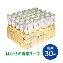 【定期購入】はかせの野菜スープ 185g×30缶 7種の国産野菜 無添加 野菜のみの自然な味