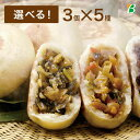 ギフト お好きな具材が選べるセット 小川の庄 信州 縄文おやき(冷凍) 選べる15個セット(3個入り×5袋) 長野 おやき ギフト えらべる の…