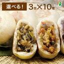 お歳暮 ギフト お好きな具材が選べるセット 小川の庄 信州 縄文おやき(冷凍) 選べる30個セット(3個入り×10袋) 長野 おやき ギフト え…