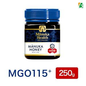 送料無料 マヌカヘルス マヌカハニー MGO115+(250g) 旧 MGO110+ UMF6+ (はちみつ ・ニュージーランド産) MANUKA HONEY 日本向け正規輸入品 日本語ラベル