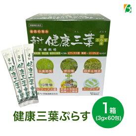 自然の恵み 青汁 健康三葉ぷらす 3g×60包 国産 有機 大麦若葉 明日葉 緑茶 抹茶 ビフィズス菌 酵素 ユーグレナ 送料無料