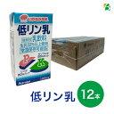 いかるが牛乳 低リン乳 125ml×12本入り 送料無料 キャッシュレス ポイント還元