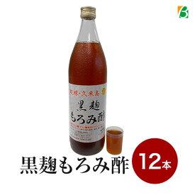 琉球 久米島 黒麹もろみ酢(黒糖入り) 900ml×12本セット 送料無料