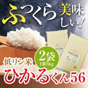 お得な2袋セットご購入!無洗米低リン・低アレルギー米ひかるくん562袋(5kg×2)