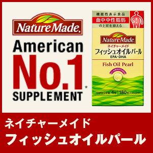 大塚製薬 ネイチャーメイド Fish Oil パール(フィッシュオイル)180粒