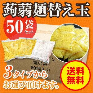 こんにゃく麺 麺のみ (替え玉) 120g×50袋 送料無料 ナカキ食品 こんにゃくラーメン こんにゃくうどん こんにゃく焼きそば 蒟蒻麺 ダイエット食品 低カロリー 糖質制限