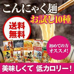 こんにゃく麺(ラーメン・うどん・焼きそば・パスタ)お試しセット全10種×各1袋