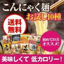 こんにゃく麺 (ラーメン・うどん・焼きそば・パスタ)お試しセット全10種×各1袋 ナカキ食品 送料無料
