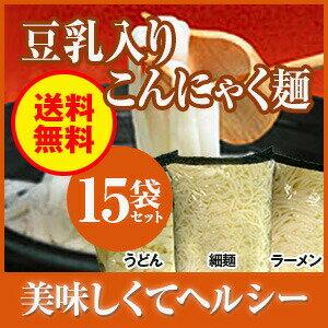 みゆきやフジモト 豆乳入りこんにゃく麺(細麺・ラーメン・うどん) 180g×15袋 低カロリー 蒟蒻麺 ダイエット 糖質制限 送料無料