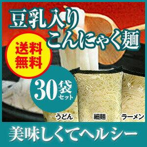 みゆきやフジモト 豆乳入りこんにゃく麺(細麺・ラーメン・うどん) 180g×30袋 低カロリー 蒟蒻麺 ダイエット 糖質制限 送料無料