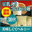 【送料無料】ダイエット食品■豆乳入りこんにゃく麺(細麺・ラーメン・うどん) 180g×30袋低カロリー/蒟蒻麺/ダイエット/糖質制限《…