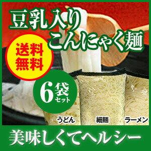 みゆきやフジモト 豆乳入りこんにゃく麺(細麺・ラーメン・うどん) 180g×6袋 低カロリー 蒟蒻麺 ダイエット 糖質制限 送料無料